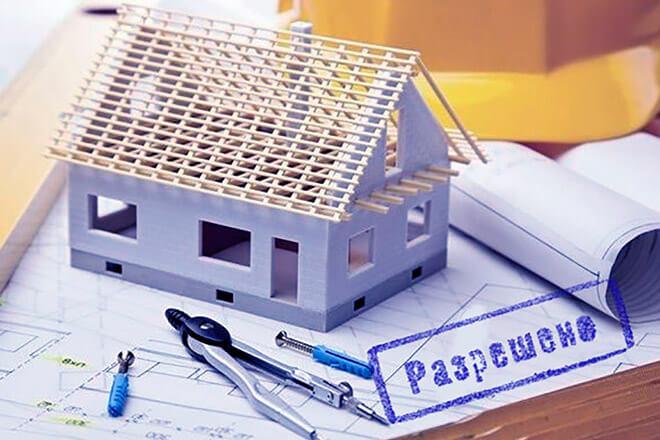 Рразрешение на строительство