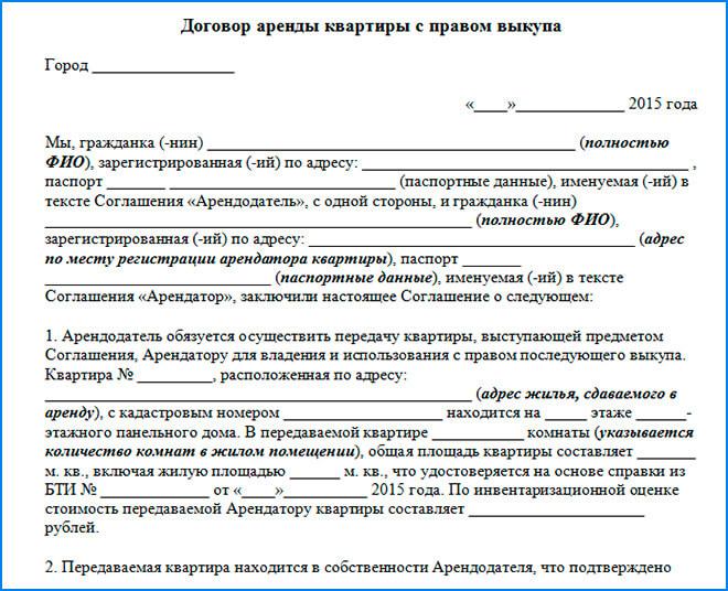 Договор аренды квартиры с правом выкупа