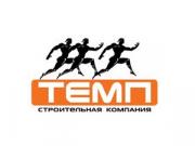 Строительная компания Темп СПБ